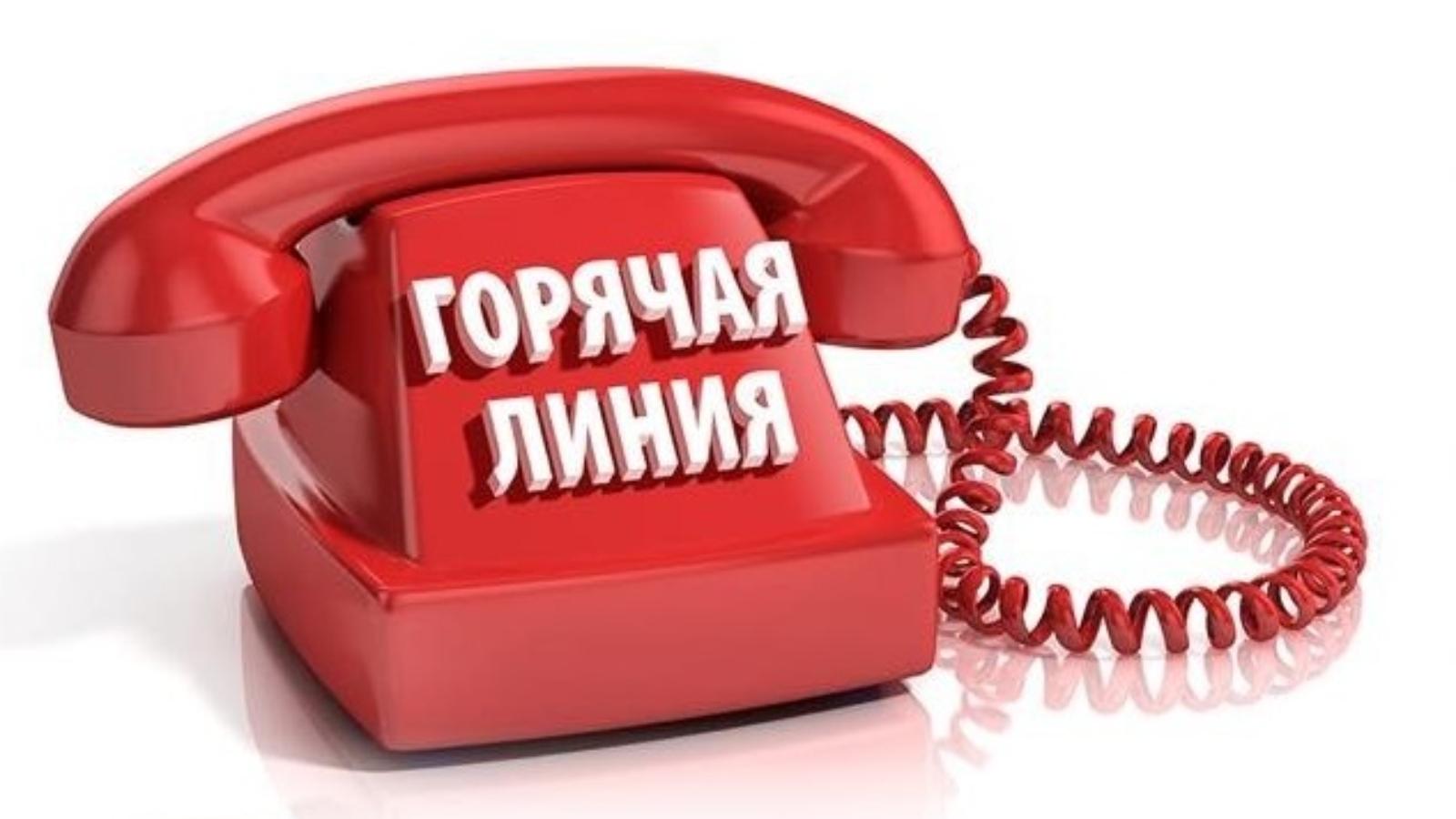 В Новочеркасске будет работать «Горячая линия» администрации города
