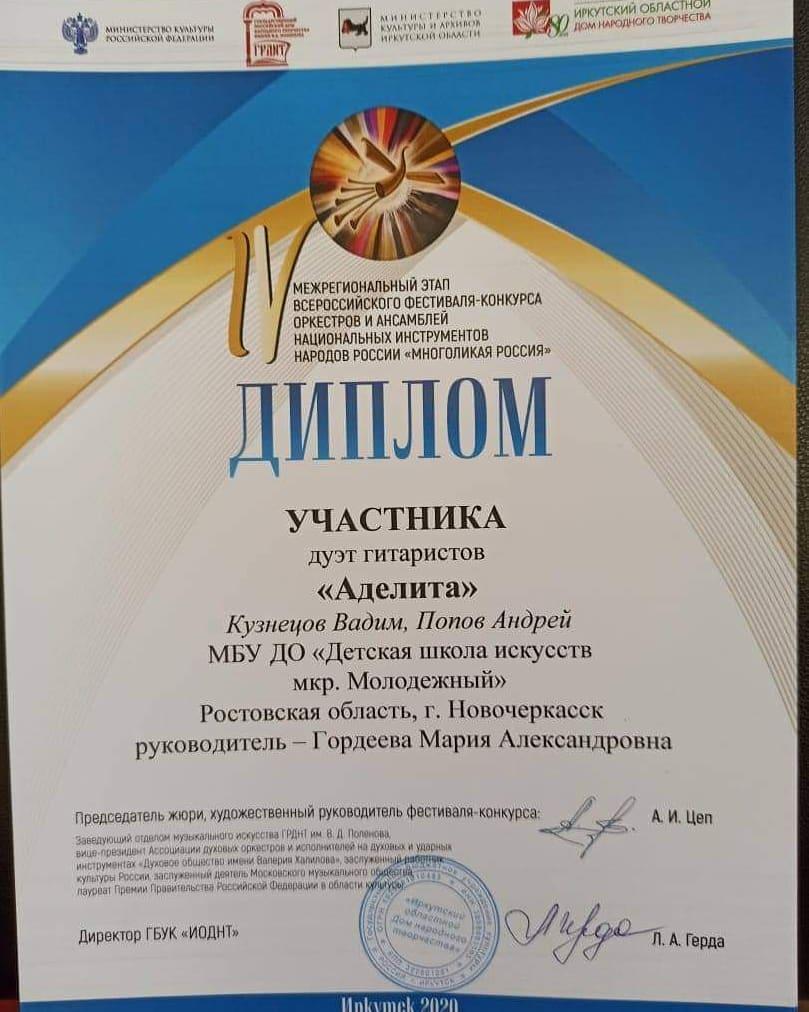 Новочеркасский дуэт гитаристов «Аделита» принял участие во всероссийском фестивале  «Многоликая Россия»