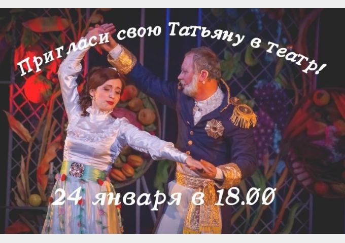 «Пригласи свою Татьяну в театр», – акция  для студентов и Татьян