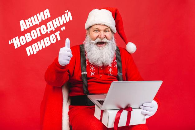 «Новогодний привет» от ДК микрорайона Донской