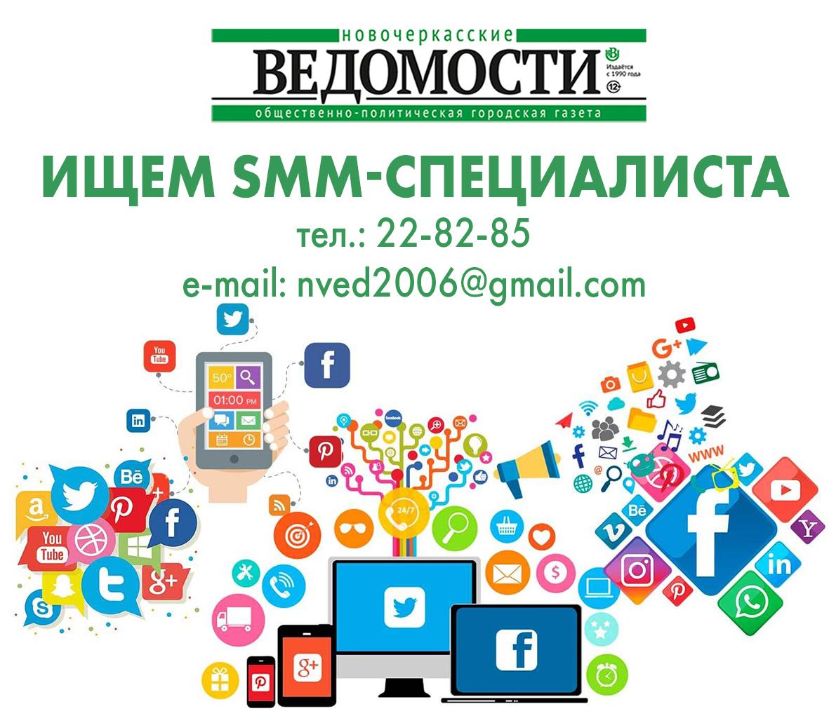 Редакция газеты «Новочеркасские ведомости» приглашает в свою команду СММ-специалиста