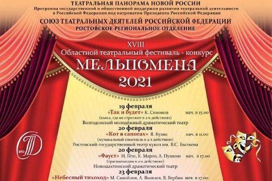 На Дону стартовал театральный конкурс «Мельпомена» – новочеркасский театр в числе участников