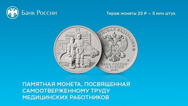 В Ростовскую область поступили новые памятные монеты