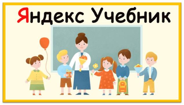 Яндекс.Учебник научит донских школьников искать информацию в интернете