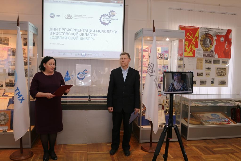 На НЭВЗе провели онлайн-экскурсию для школьников Ростовской области