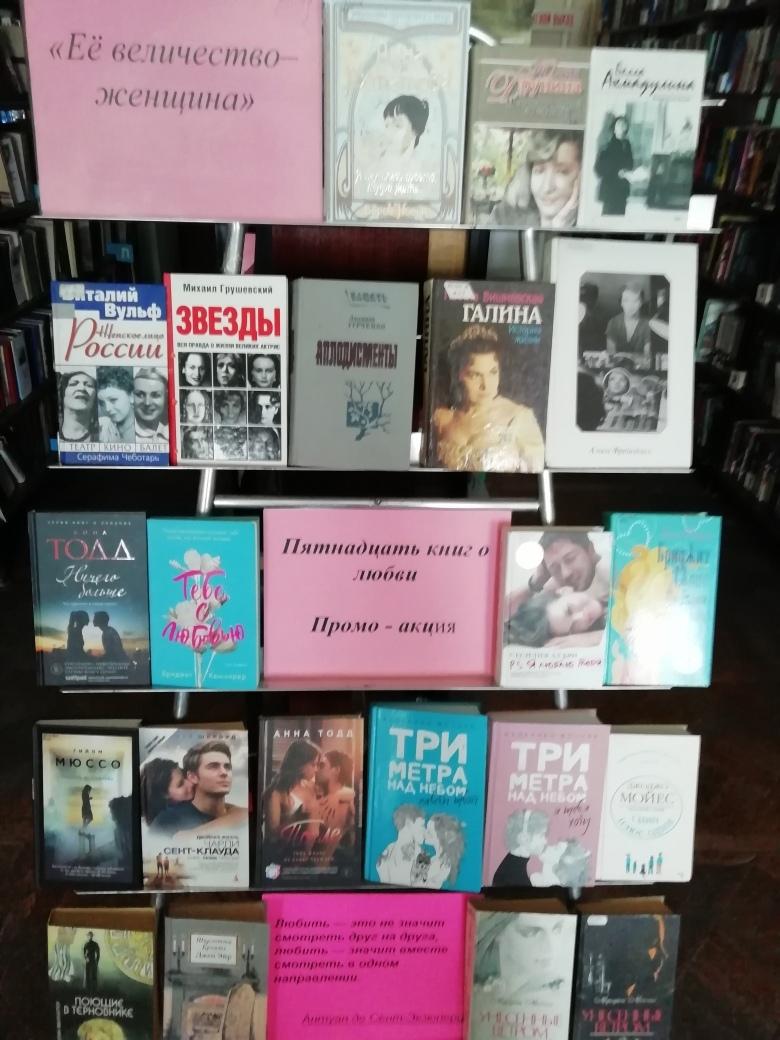 В новочеркасской библиотеке проходит выставка книг «Ее величество женщина»