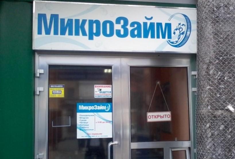 Ростовская область вошла в топ-10 страны по выдаче микрозаймов