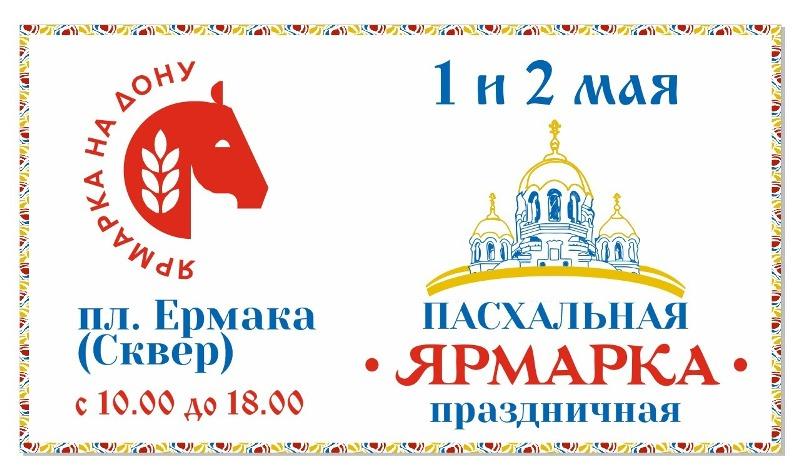 1 и 2 мая в Новочеркасске пройдет праздничная Пасхальная ярмарка
