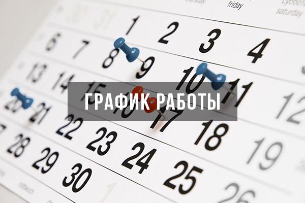 Объявлен график работы медучреждений Новочеркасска с 1 по 10 мая