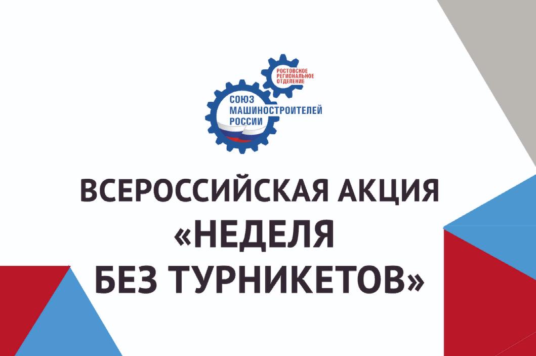 С 12 по 18 апреля на Дону пройдет  Всероссийская «Неделя без турникетов»