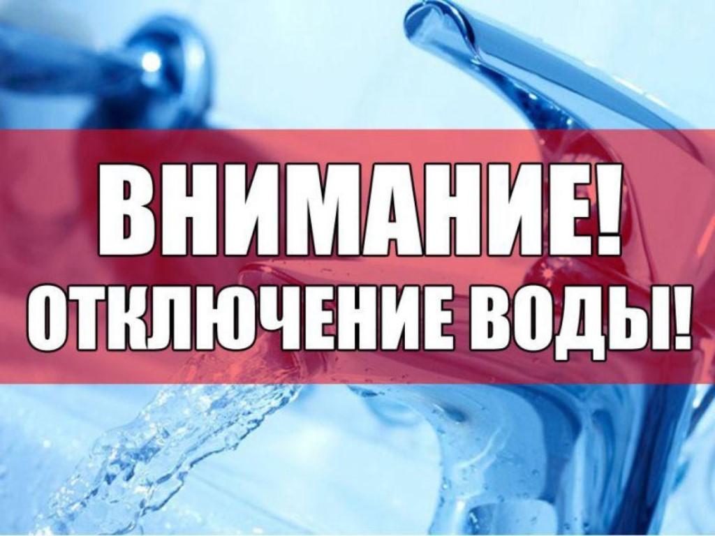 Плановые отключения воды в Промышленном районе Новочеркасска пройдут после майских праздников