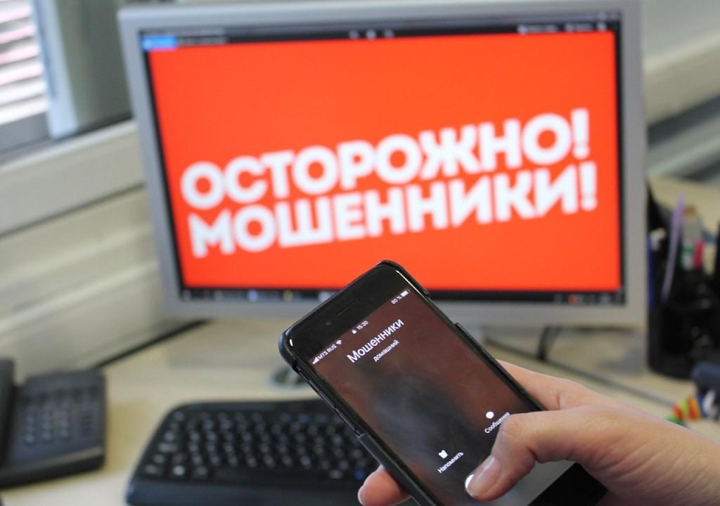 Житель Новочеркасска поверил телефонному мошеннику и лишился 1,7 млн рублей