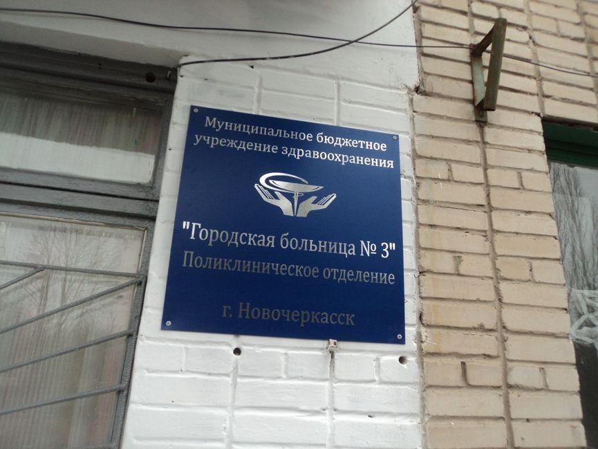 Правительство РО выделило средства на ремонт горбольницы №3 Новочеркасска