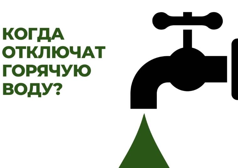 Плановое отключение горячего водоснабжения в Новочеркасске на период с 7 по 20 июня