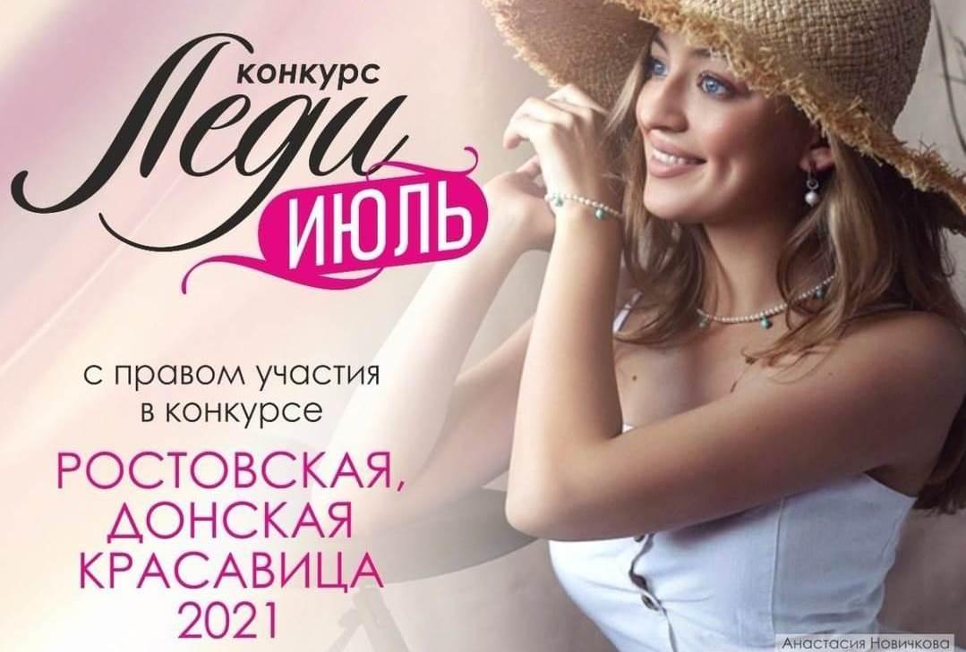 Успей стать «Донской красавицей». 30 июля – отборочный тур