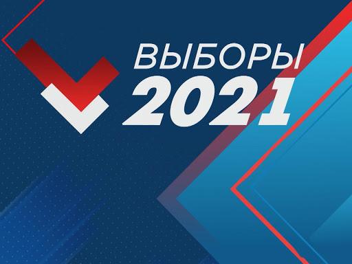 Выборы в Государственную думу (2021). Уведомление для  политических партий и зарегистрированных кандидатов