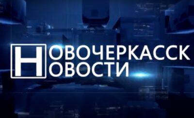 Новости телевидения Новочеркасска. Эфир от 12.10.2021